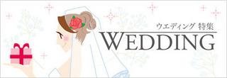 wedding-top.jpg